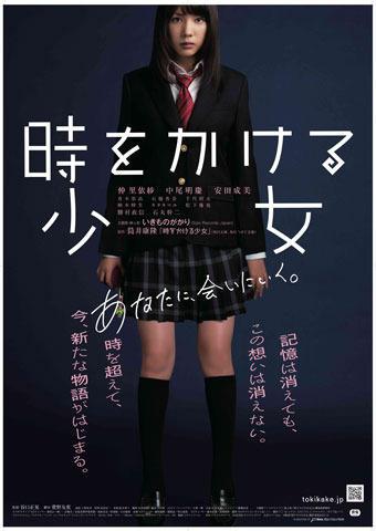 仲里依紗ちゃん「時をかける少女」