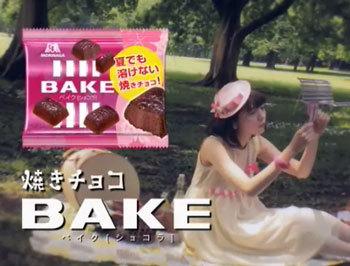Merii BAKE ベイク